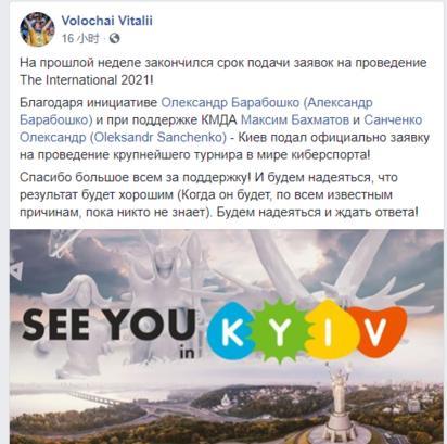 基辅申请举办2021年国际邀请赛