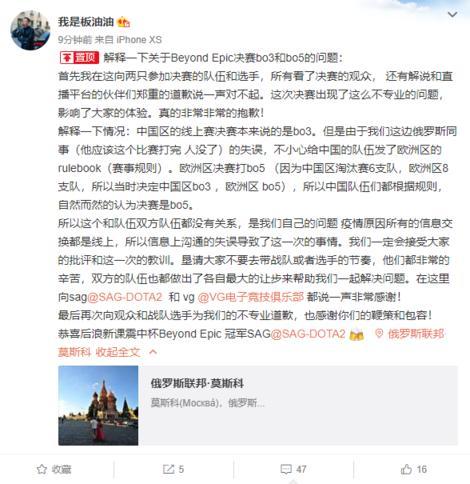 震中杯中国区:总决赛乌龙事件的来龙去脉