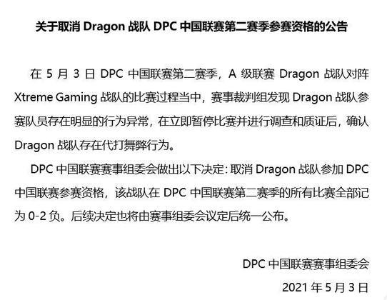 取消Dragon战队DPC第二赛季参赛资格