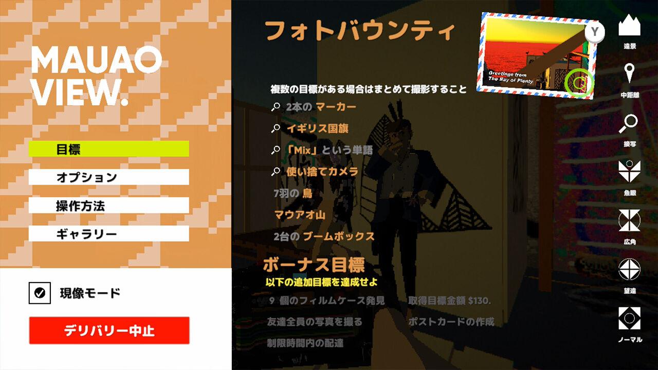 摄追赤红末世代:特别版(Umurangi Generation Special Edition)插图2