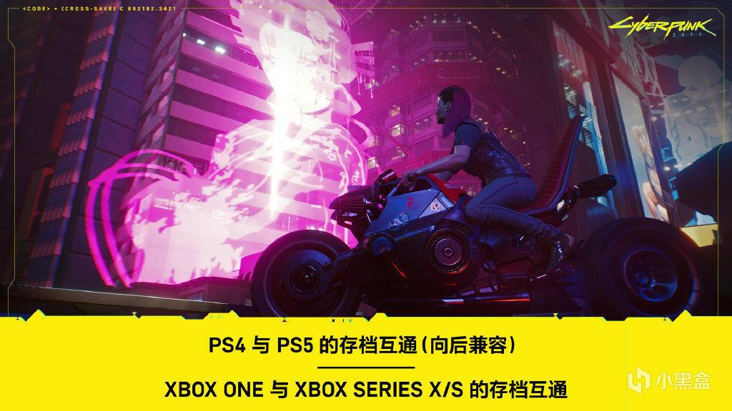 《赛博朋克2077》游戏存档支持向次世代主机兼容