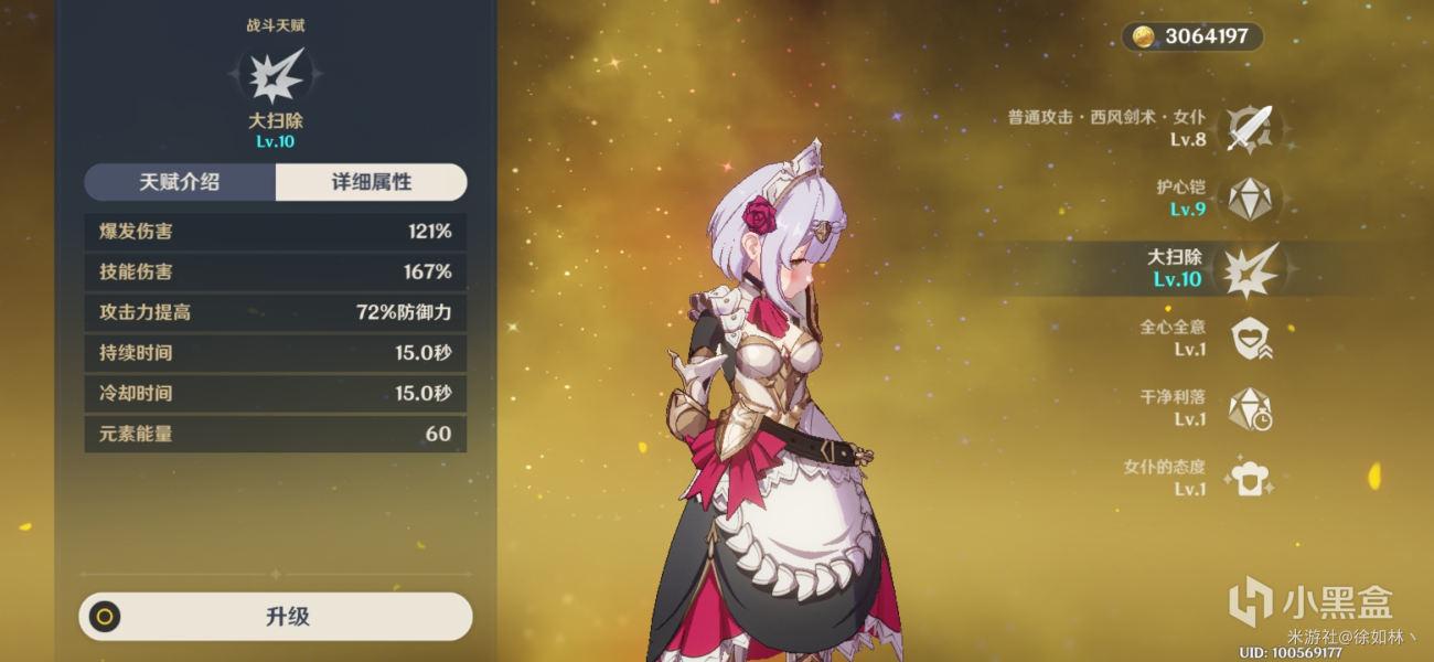 【原神】新五星大剑和白影剑哪个更适合女仆