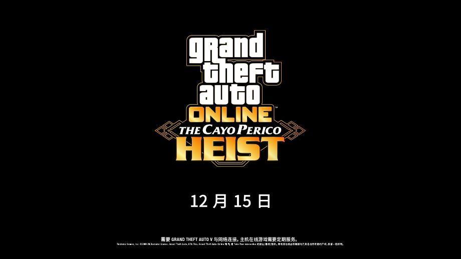 《佩里科岛抢劫任务》:12月15日以GTA在线模式推出-GTA5辅助插图6