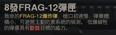 《使命召唤:现代战争》AA-12全自动榴弹发射器现已实装