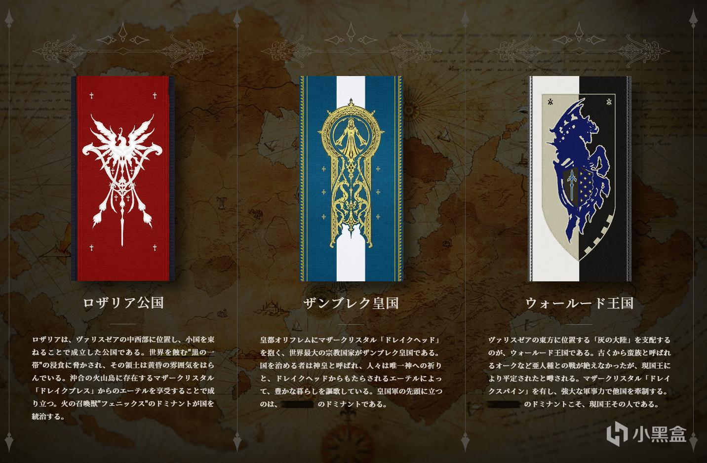 《最终幻想16》人物及世界观设定图公开,王子帅气登场