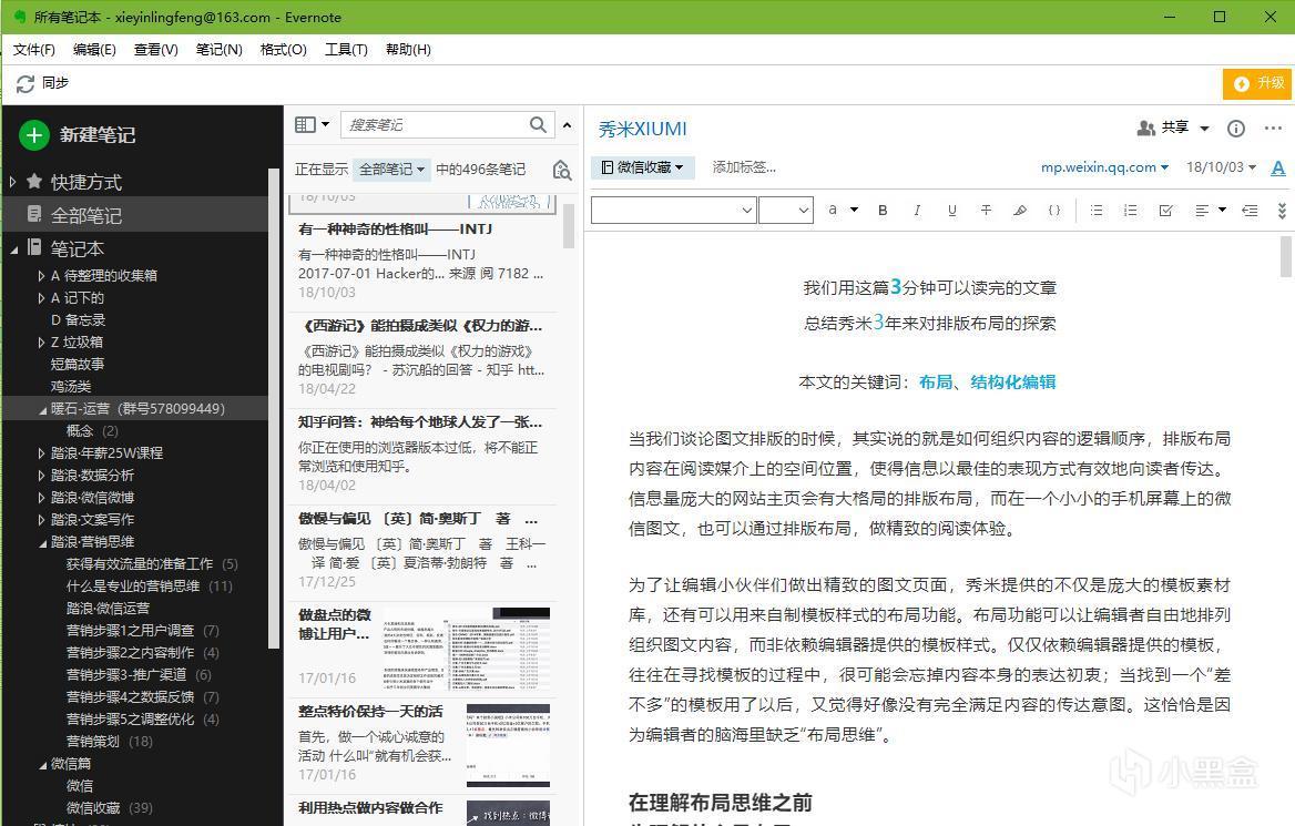 可能是PC端最好用的笔记软件——Onenote