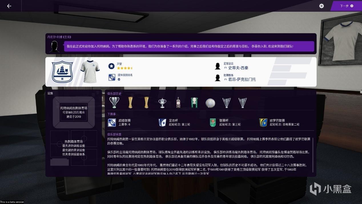 《足球经理2021》——送给足球迷们最好的感恩节礼物
