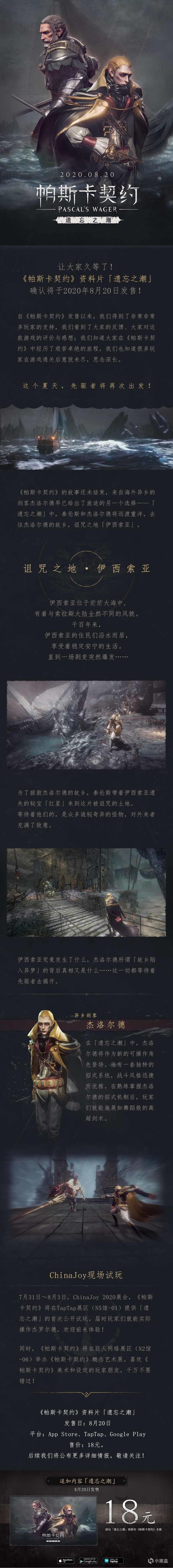 《帕斯卡契约》资料片「遗忘之潮」8月20日发售!ChinaJoy现场开放试玩!
