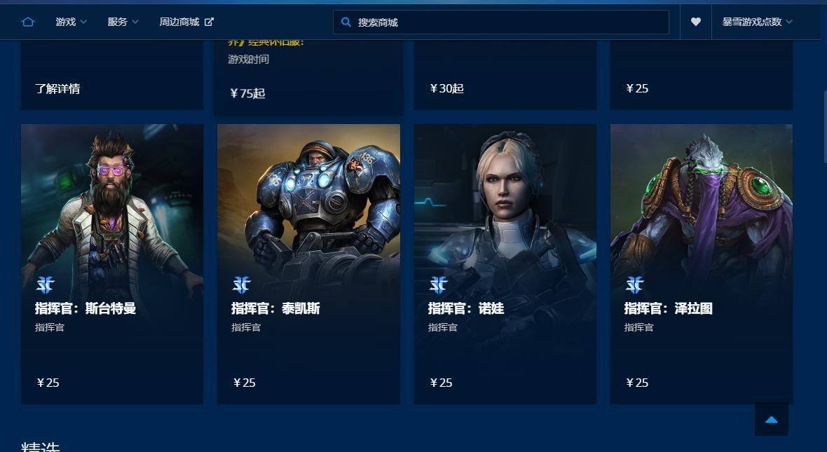 《星际争霸2》合作任务评测:不仅为星际再添新鲜活力更为RTS挖掘新玩法