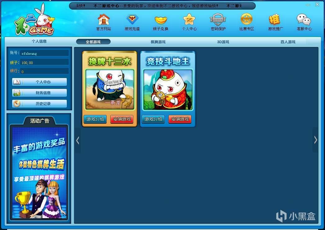 联众棋牌游戏_传统棋牌类游戏经历了怎样的转变与发展 轻度盘点_游侠网 Ali213.net