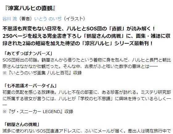 时隔9年系列最新小说《凉宫春日的直观》公布 11.25日发售-C3动漫网