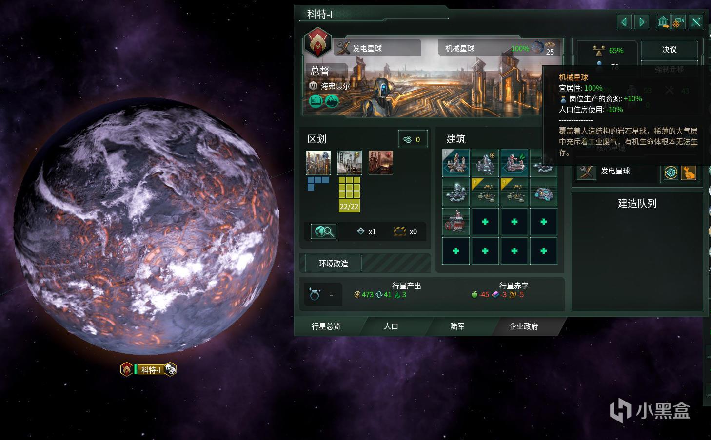 群星stellaris机械帝国萌新指南二:飞升天赋插图6