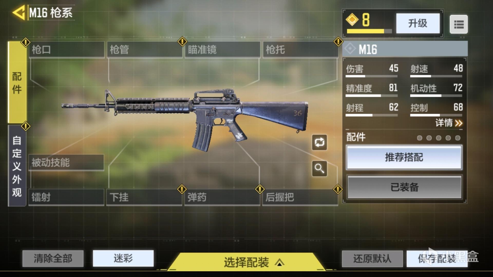 CODM突击步枪M16:杀敌高效的精准打击者