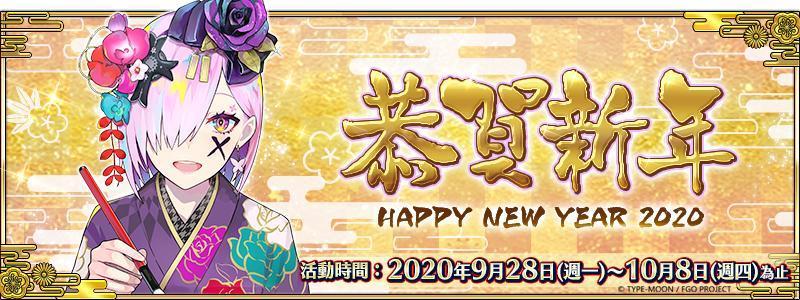 《FGO》繁中版将展开「2020新年纪念活动」同步推出「2020召唤」