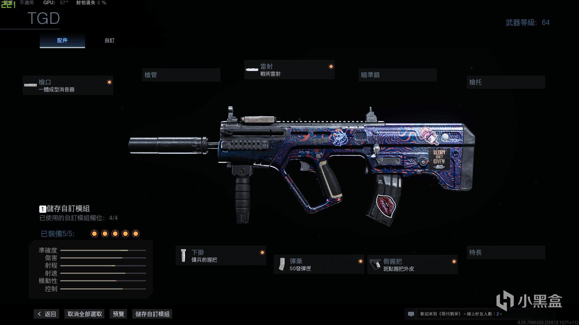 《使命召唤:现代战争》枪械指南:RAM-7