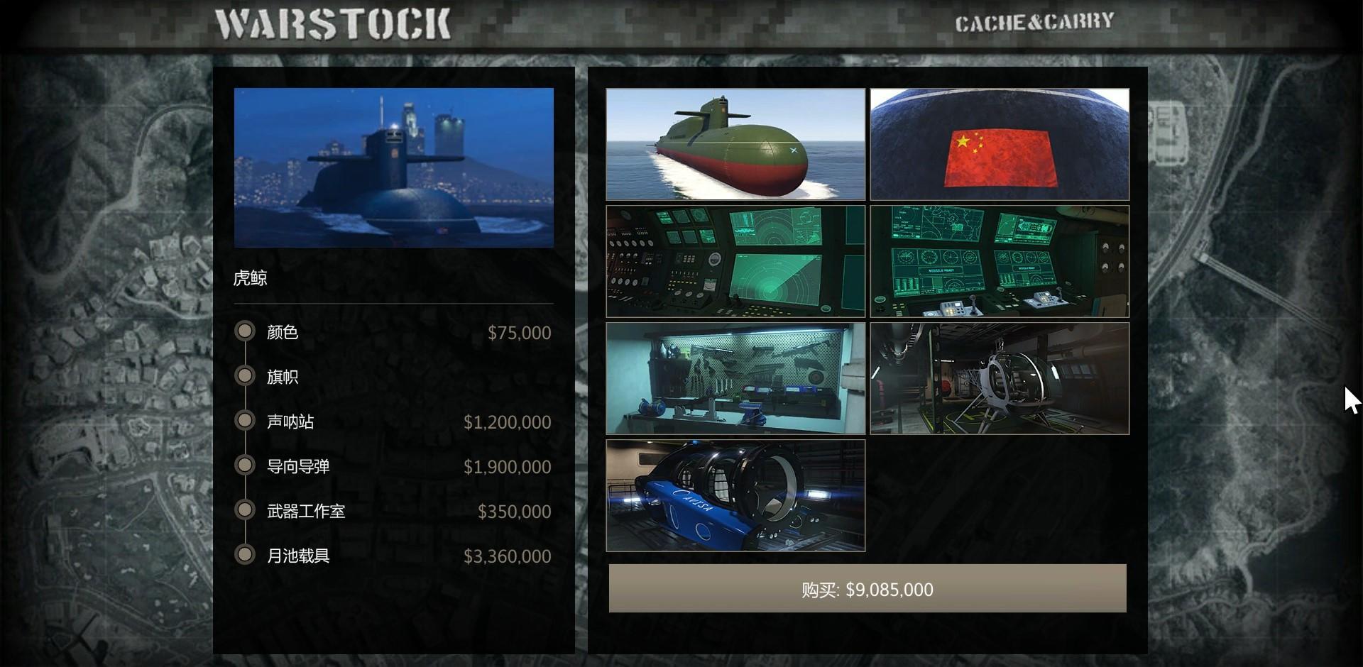 """《GTA Online》全新载具资产""""虎鲸""""潜水艇插图3"""