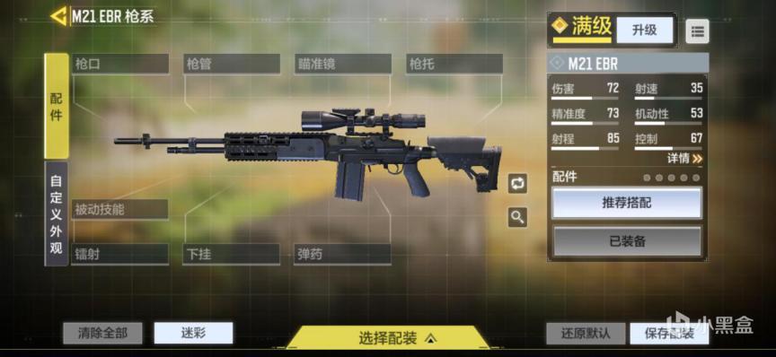 【使命召唤手游】连狙M21-EBR配件调整方案