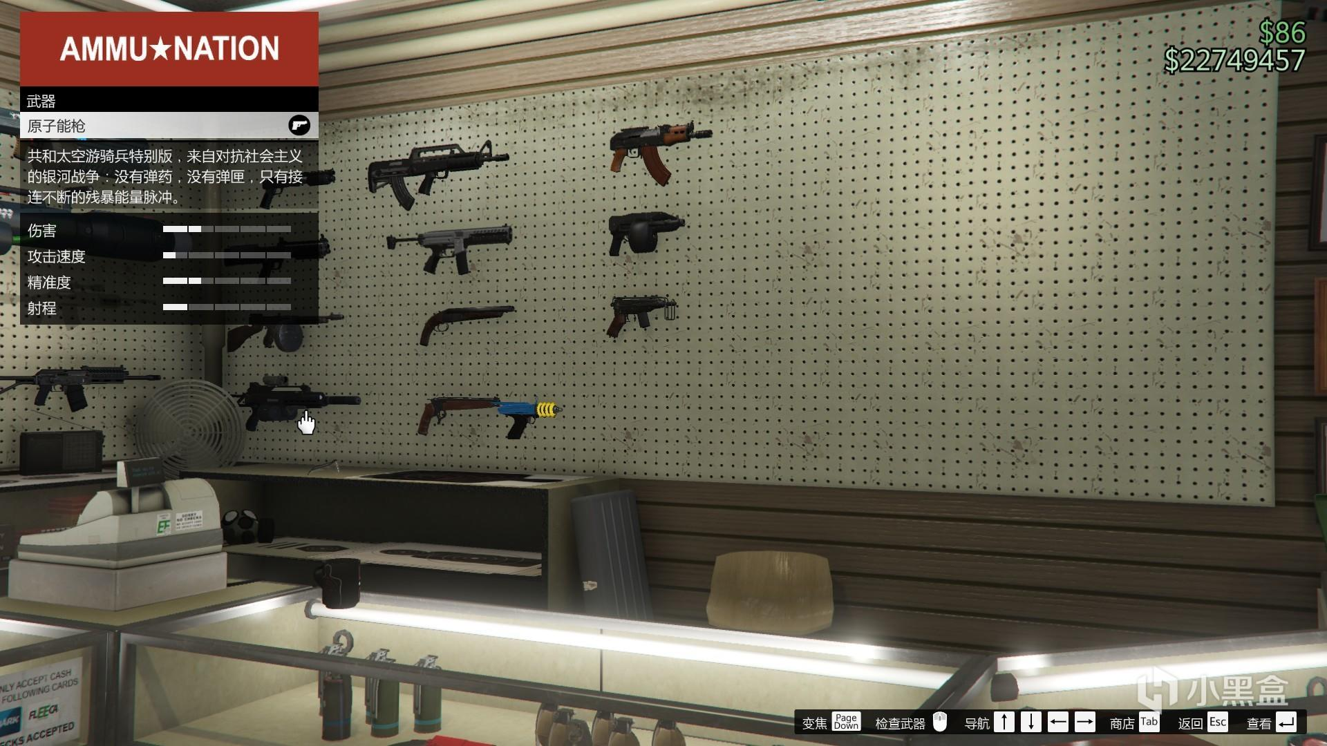 GTA5 线上模式各阶段武器推荐(中期)插图10