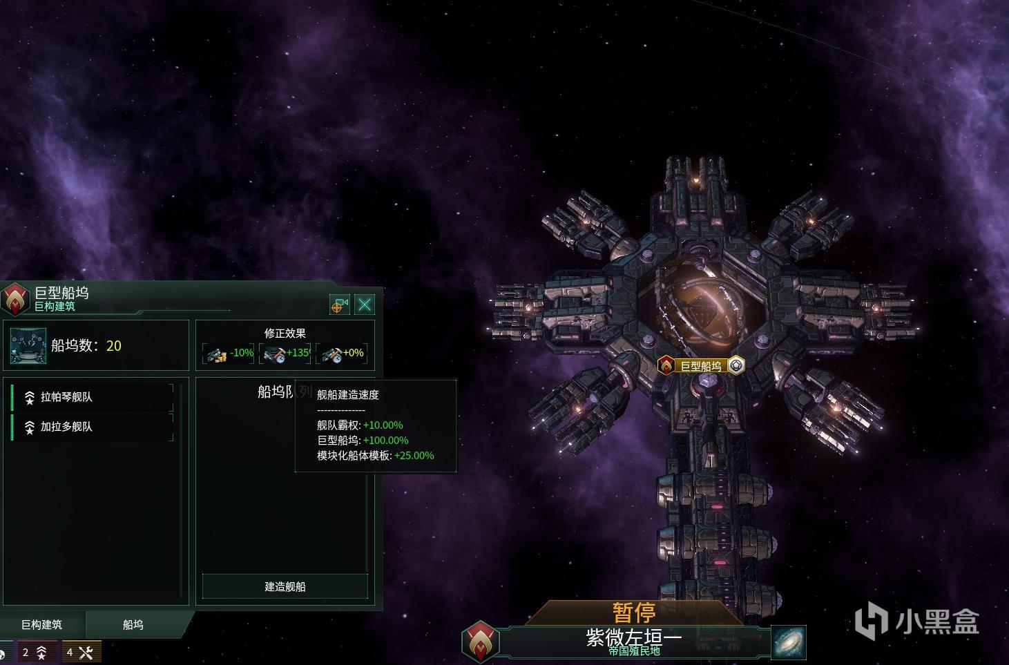 群星stellaris机械帝国萌新指南二:飞升天赋插图4