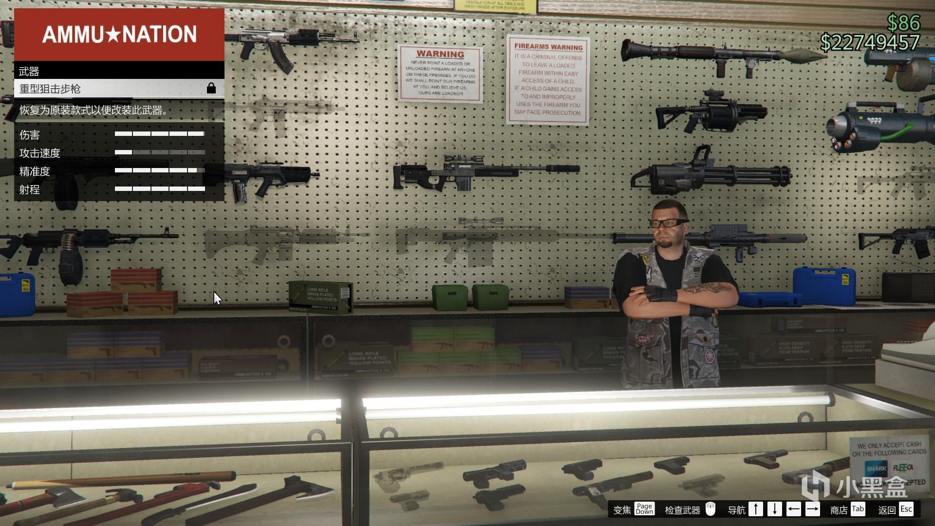 GTA5 线上模式各阶段武器推荐(中期)插图9