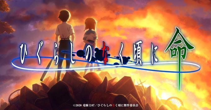 《暮蝉鸣泣时》新作动画改编《暮蝉鸣泣时命》今夏推出