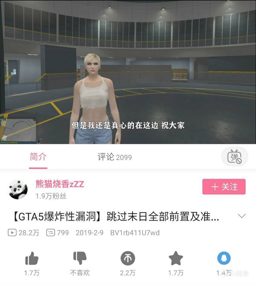 《GTA Online》误区之一:赚钱很难吗?插图13