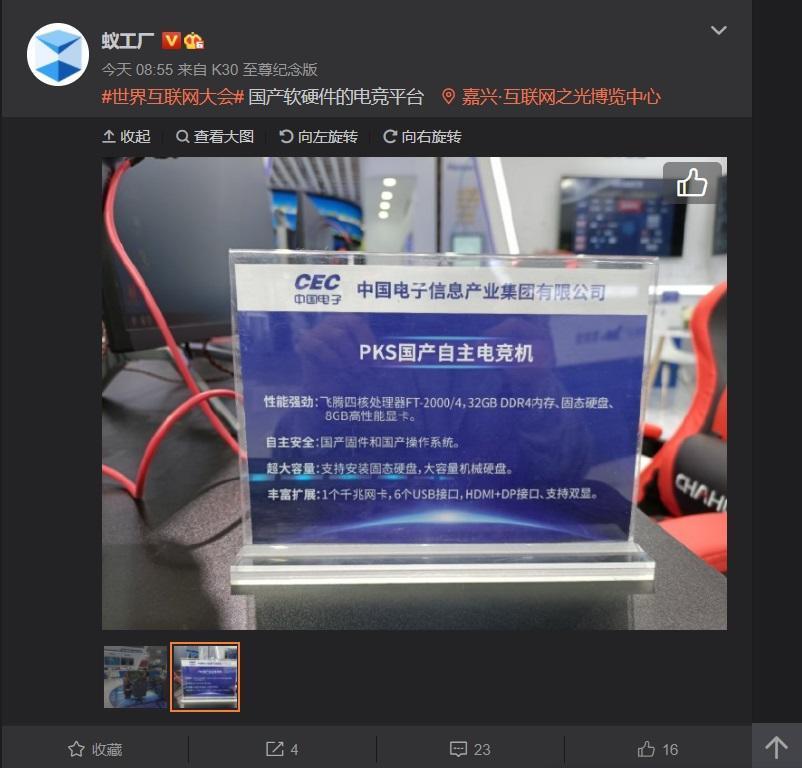 CEC 国产自主电竞机曝光:搭载四核 ARM 处理器,8GB 高性能显卡