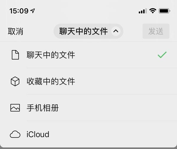 不被压缩!微信已支持发送大文件、高清视频与图片