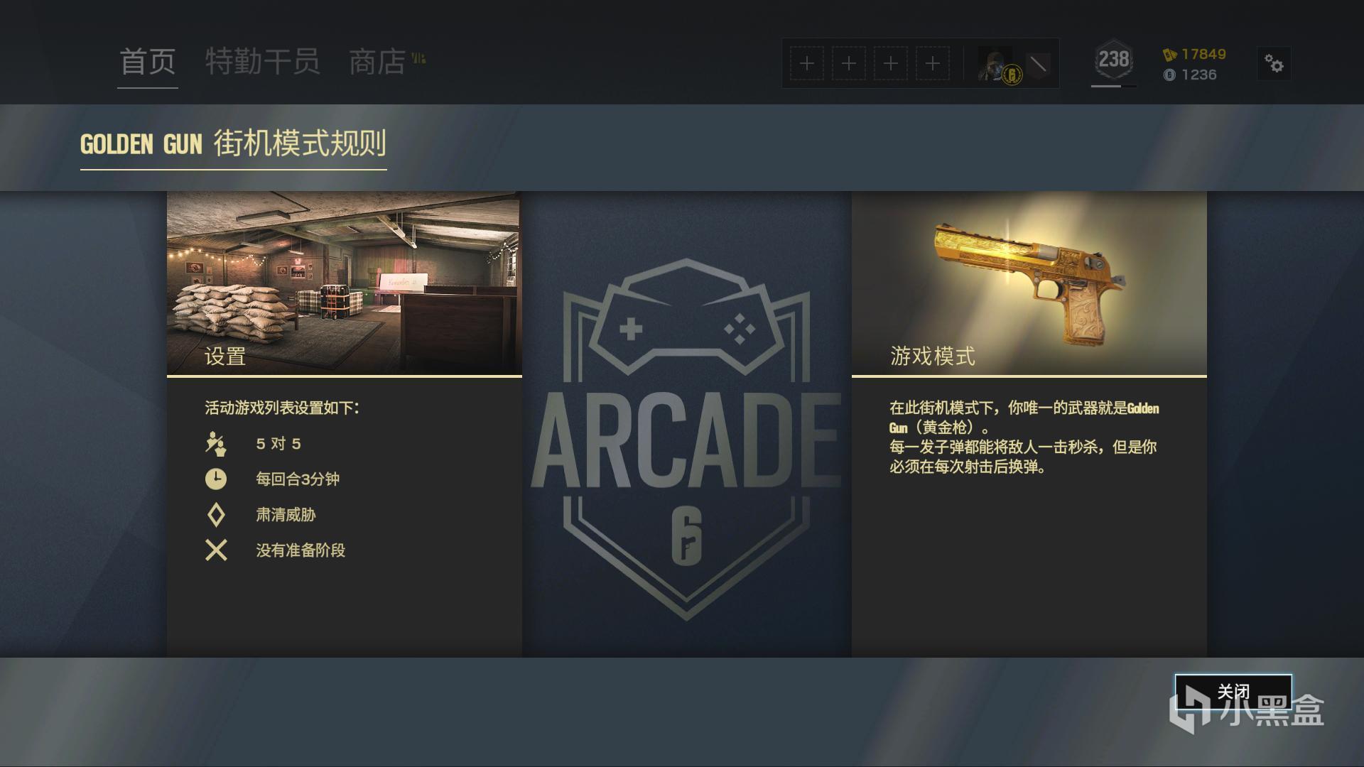 《彩虹六号:围攻》全新街机模式黄金枪2.0现已上线
