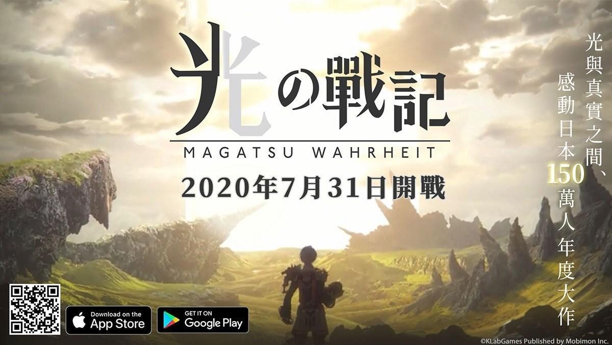 《光之战记》中文版正式登场并推出限定装备及上市纪念活动