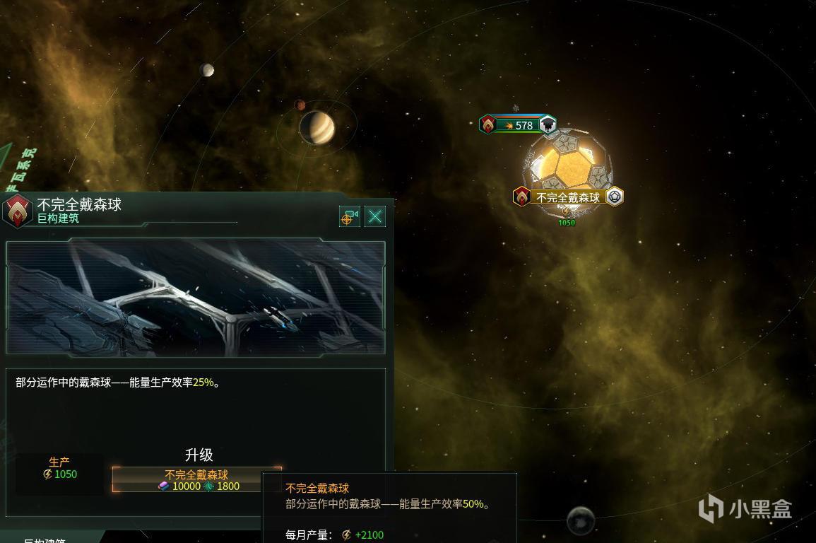 群星stellaris机械帝国萌新指南二:飞升天赋插图7