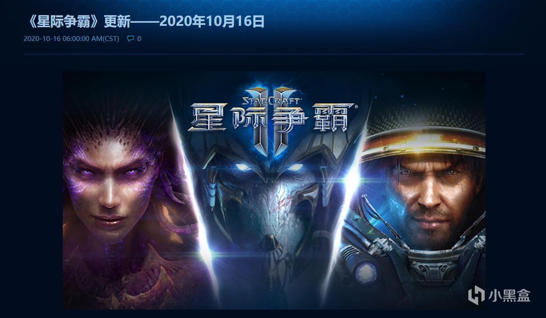 《星际争霸2》宣布将不再推出指挥官、战争宝箱等额外付费内容