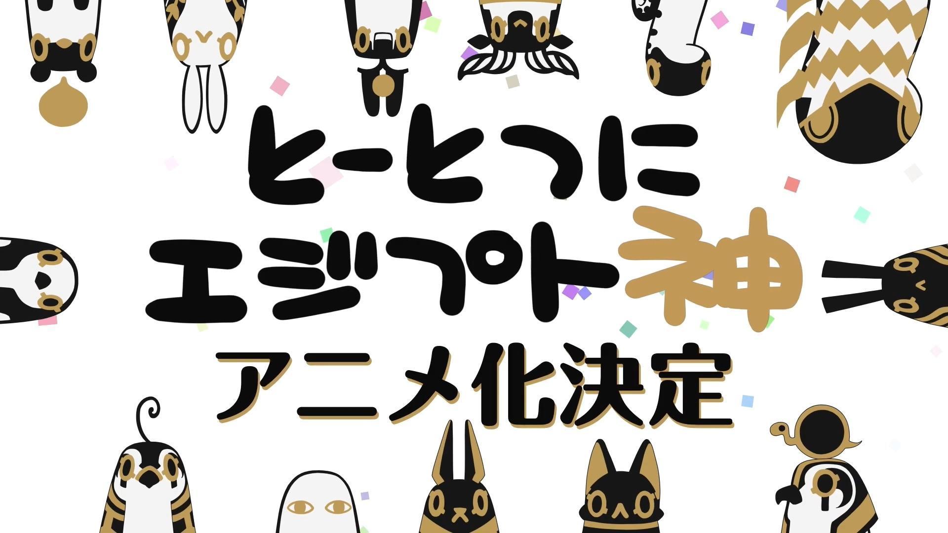 动画《埃及神明们的日常》PV公开 12月开播-C3动漫网