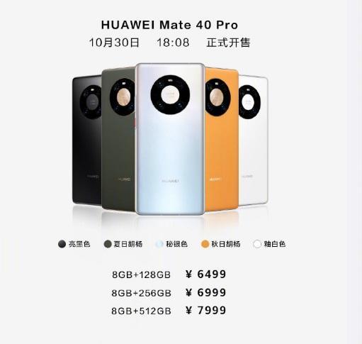 4999 元至 8999 元,华为 Mate 40/Pro/Pro+ 正式发布