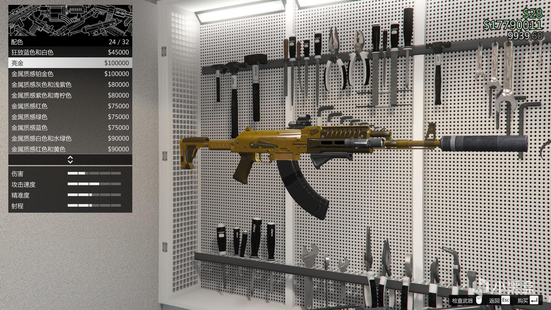GTA5 线上模式各阶段武器推荐(中期)插图14