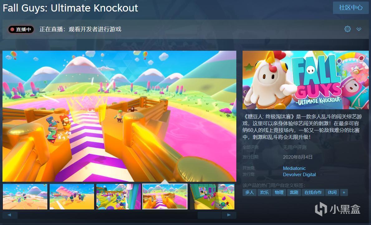 多人合作游戏《糖豆人: 终极淘汰赛》Steam现已推出,售价58元