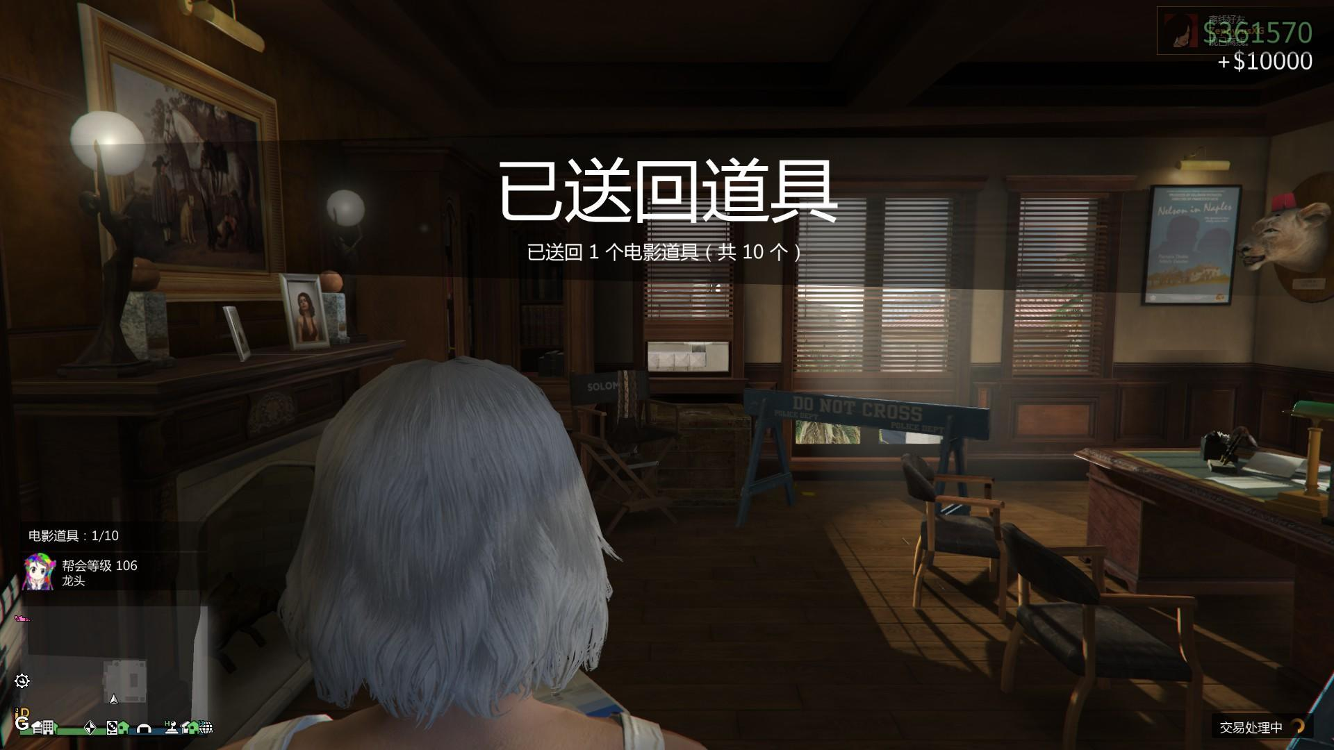 "《GTA Online》""失窃电影道具""收集攻略插图5"