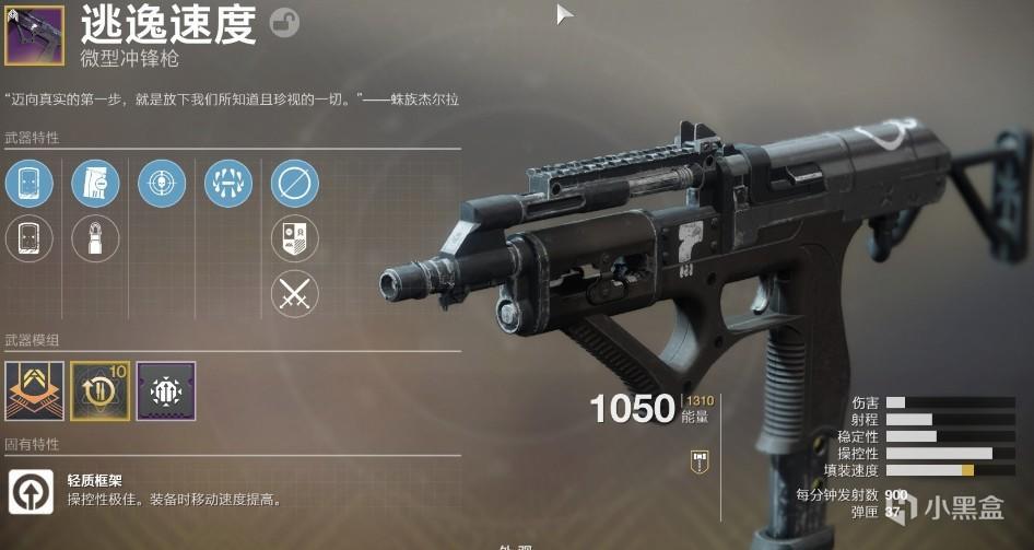 命运2微型冲锋枪伤害对比分析详解