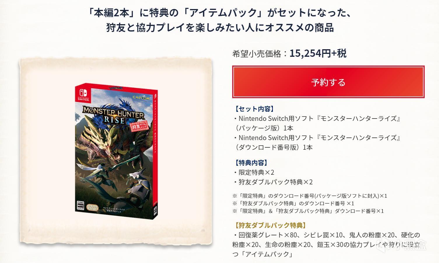 《怪物猎人:崛起》推出狩友同捆版,现已可预购