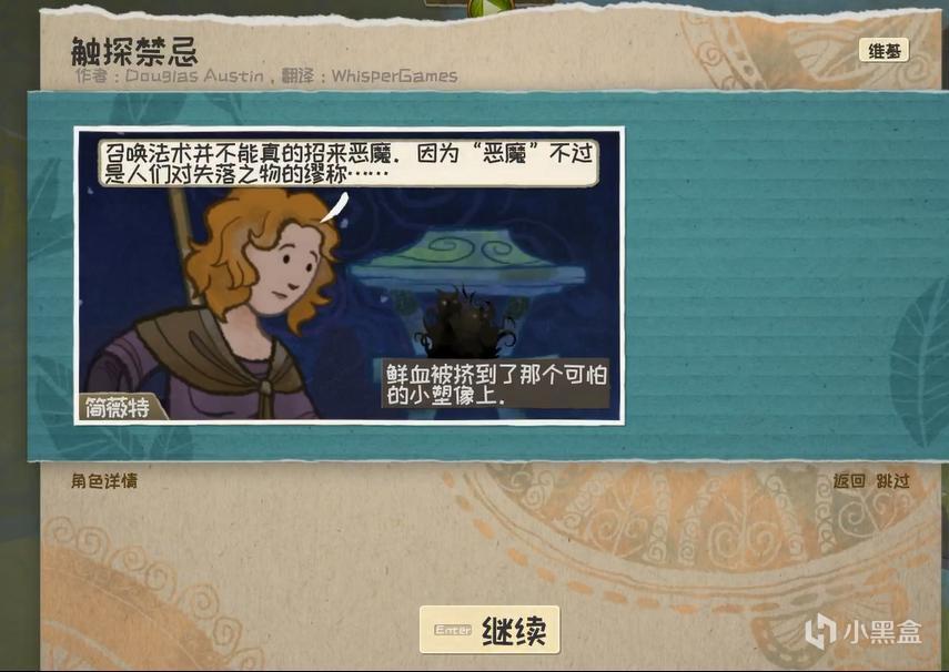 懒人游戏推荐《漫野奇谭》——我的纸片人吻了一只王八最后却成了个传奇
