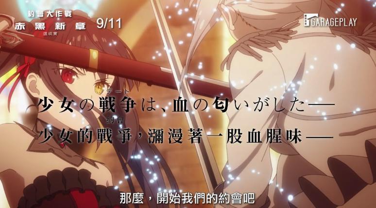 《约会大作战》狂三外传动画中文预告公布9月11日中国台湾上映-C3动漫网