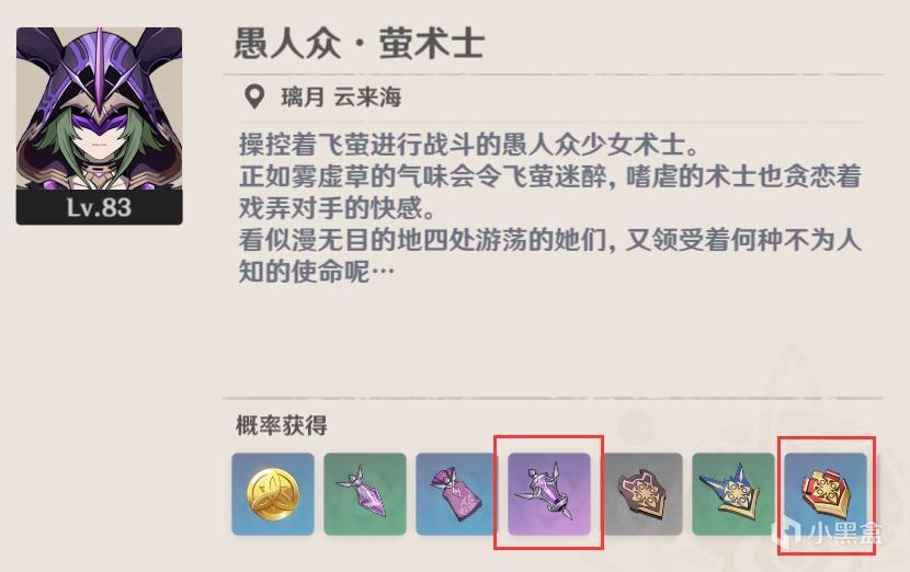 【原神】雷萤术士路线-10分钟速刷13个(掉落:雾虚灯芯)