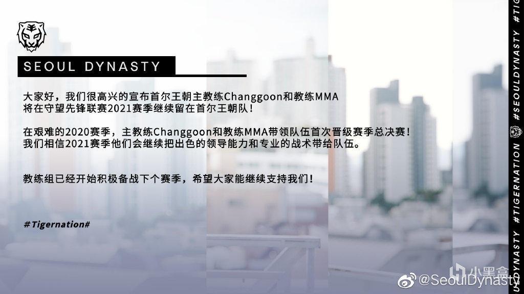 赛事简讯:首尔与教练Changgoon和MMA续约、数据分析师Bongwoori晋升教练