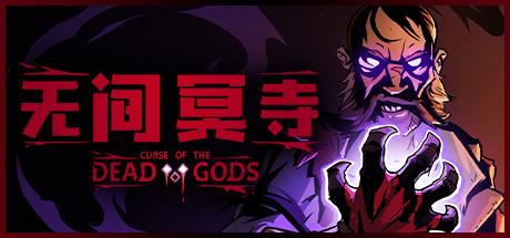 无间冥寺(Curse of the Dead Gods)插图6