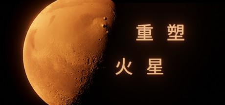 《重塑火星》评测:沙尘与烈酒,敬火星与未来
