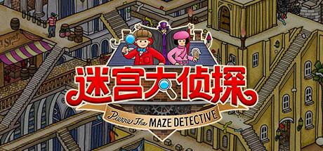 迷宫大侦探(Labyrinth City:Pierre the Maze Detective)插图5