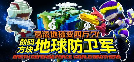 数码方块地球防卫军(Earth Defense Force: World Brothers)插图6
