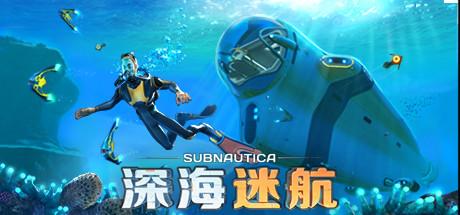 深海迷航(Subnautica)插图5