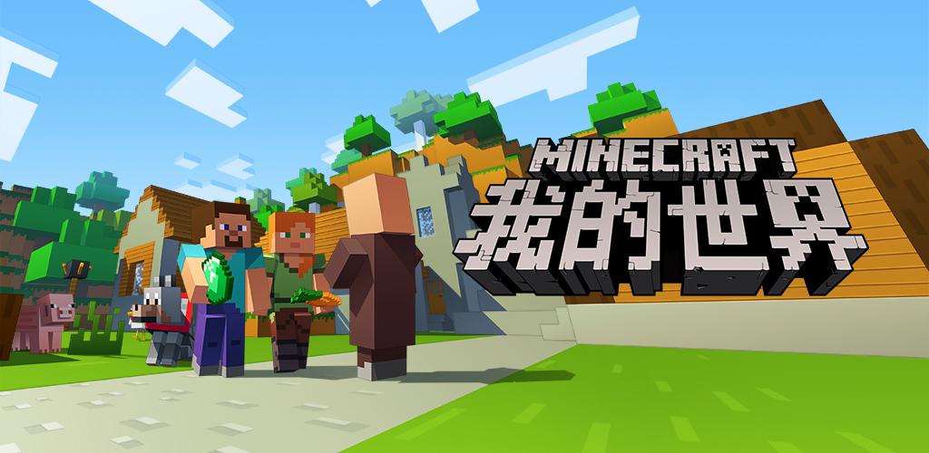 我的世界(Minecraft)插图4
