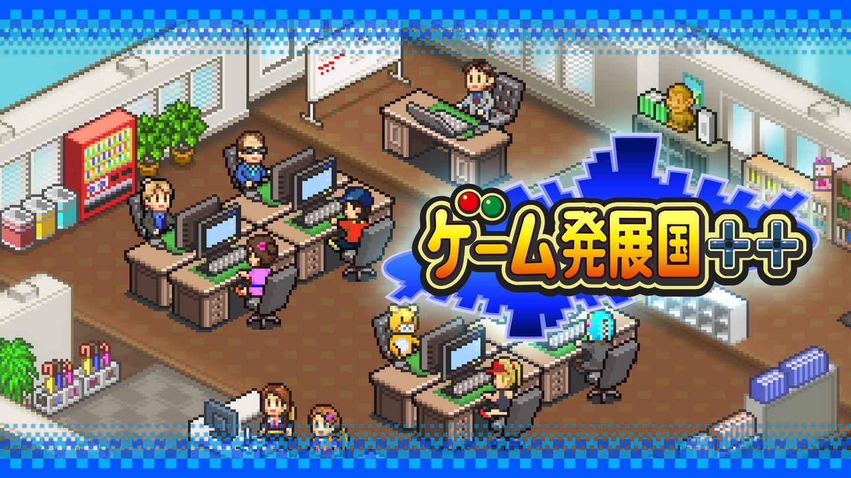 游戏发展国(Game Dev Story)插图4